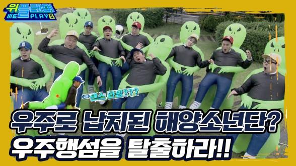 [8회 예고] 해양소년단 외계인에게 납치되다?! 우주행섬을 탈출하라 I 위플레이(Weplay) 시즌2