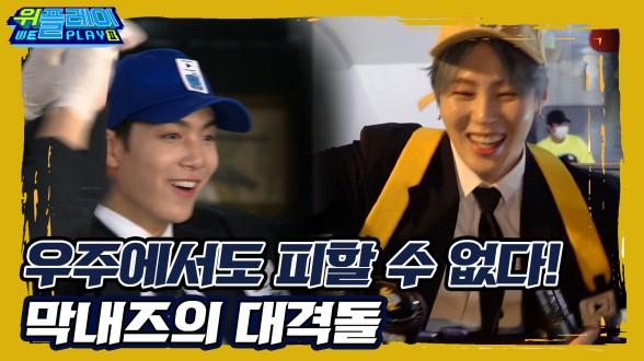 [8회 예고] 우주에서도 피할 수 없는 막내즈 하성운 vs JR의 대격돌 I 위플레이(Weplay) 시즌2
