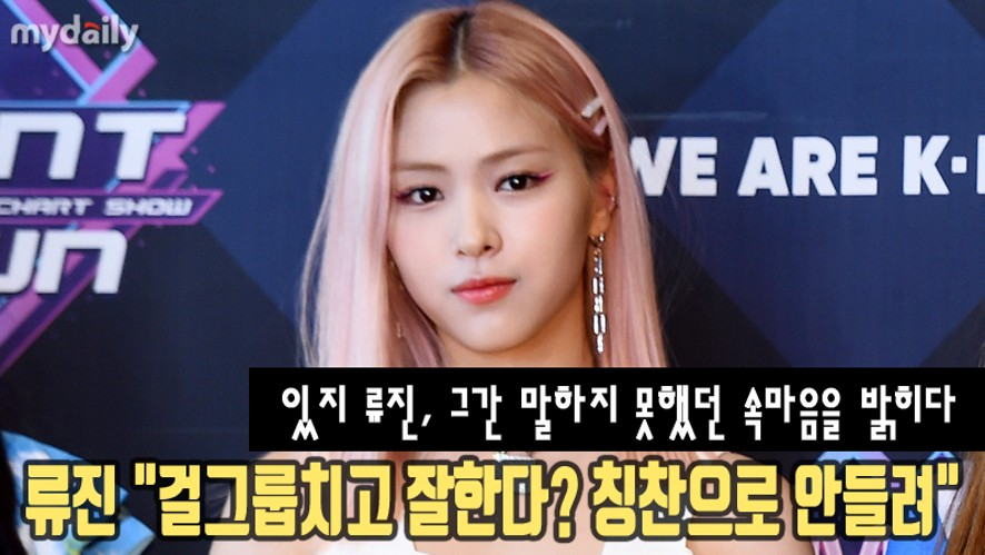 """[ITZY RYUJIN] """"It doesn't sound like a compliment for a girl group"""""""