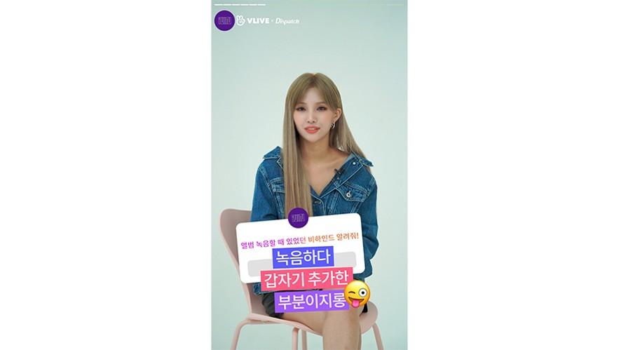 """[ⓓxV]YUQI's special way of promoting """"DUMDi DUMDi"""" l Mini Interview(SOYEON, YUQI:(G)I-DLE)"""