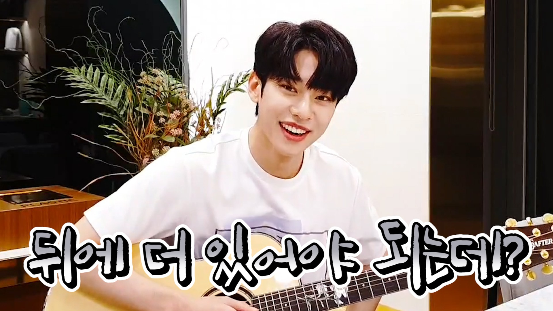 [AB6IX] 사혼의 가사조각을 모아모아 심야동방 콘서트🎸🎶 (Dong Hyun singing with guitar)