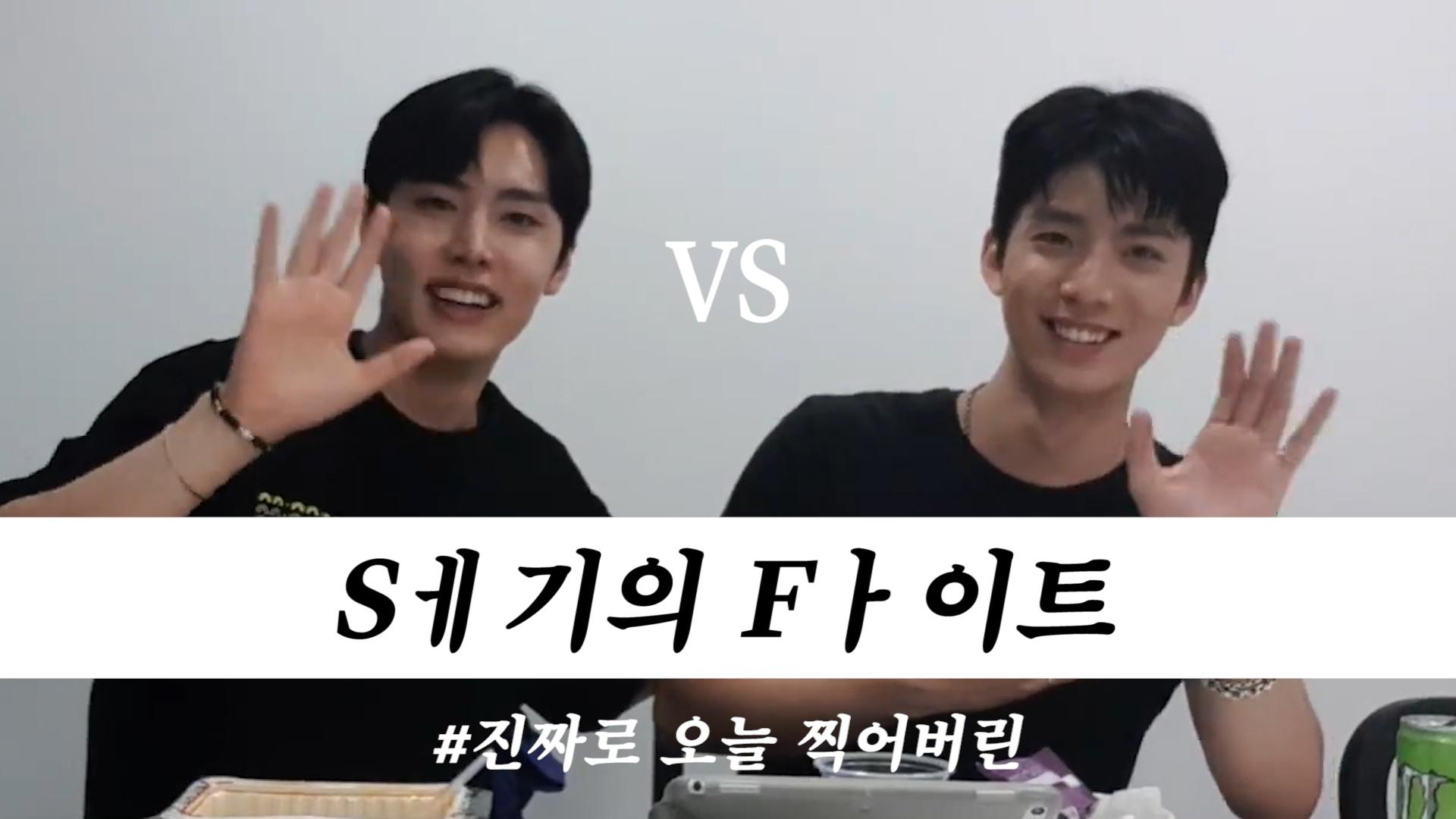 [SF9] 재윤&휘영's Sㅔ기의 (유치함) Fㅏ이트 -속편- (JAEYOON&HWIYOUNG fighting childishly)