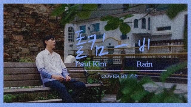 폴킴(Paul Kim) - 비(Rain) (Cover by 기수)