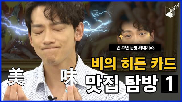 [LET IT 비] EP.8 비의 히든 맛집 탐방기🍽(feat. 미미미 가든)