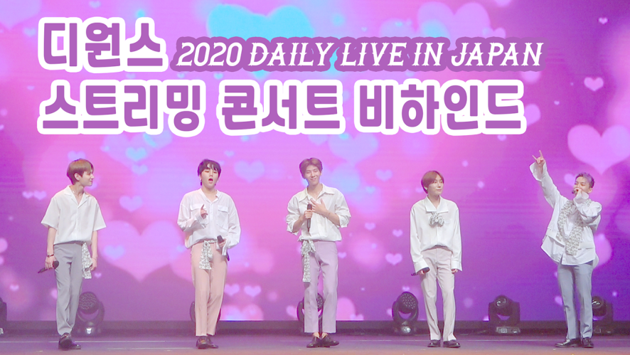 [LET'S D1CE GGO] 2020 DAILY LIVE IN JAPAN 스트리밍 콘서트 비하인드