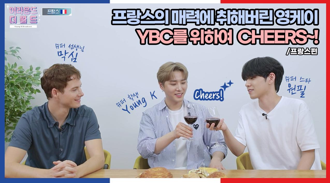 [YBC(Young K Broadcast)] Ep.15 프랑스의 매력에 취해쓰 YBC 위해 치얼쓰! (w. 원필, 막심) | 프랑스편