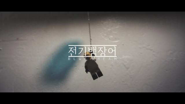 전기뱀장어(The Electriceels) - 푸른 꿈 _ Teaser