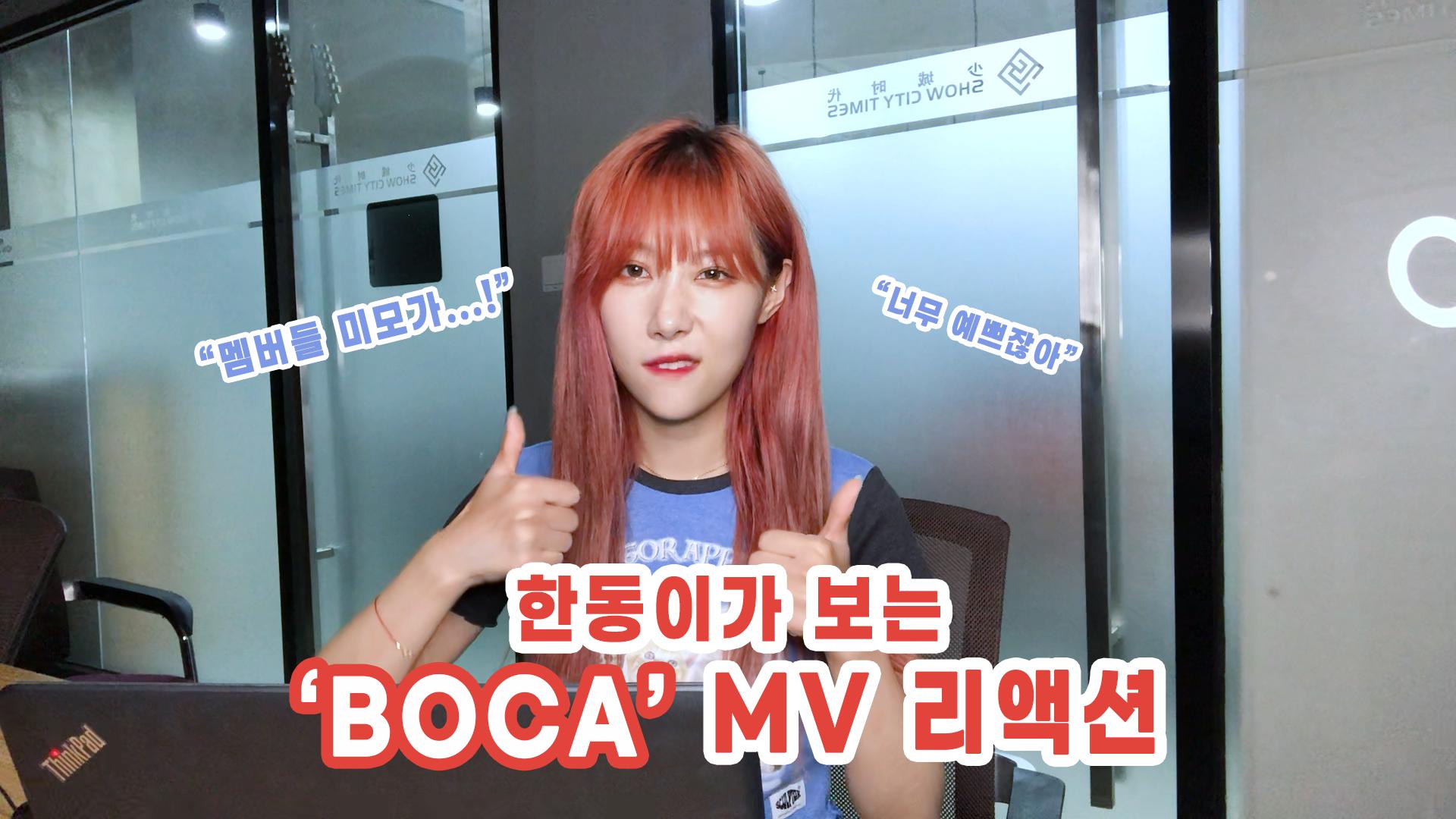Dreamcatcher(드림캐쳐) 'BOCA' MV 리액션 (한동 ver.)