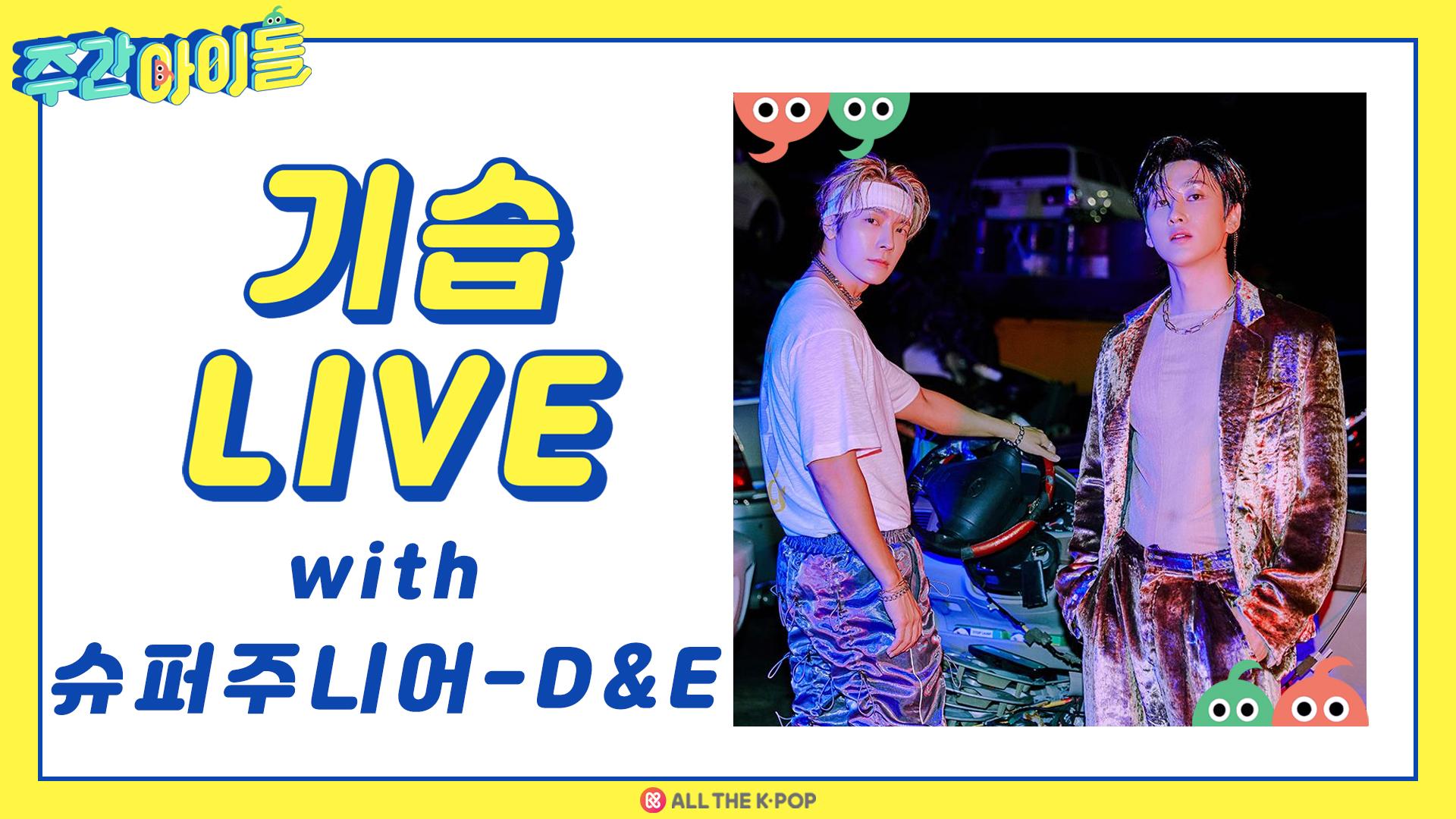 [주간아이돌] 기습 라이브 with 슈퍼주니어-D&E