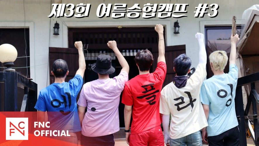 Let's Roll : 🏕3rd Seung Hyub's Summer Camp #3