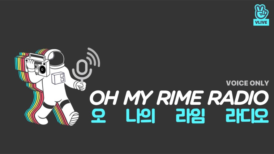 [OH MY RIME RADIO] 오 나의 라임 라디오 - TYPOON IS COMING #0826