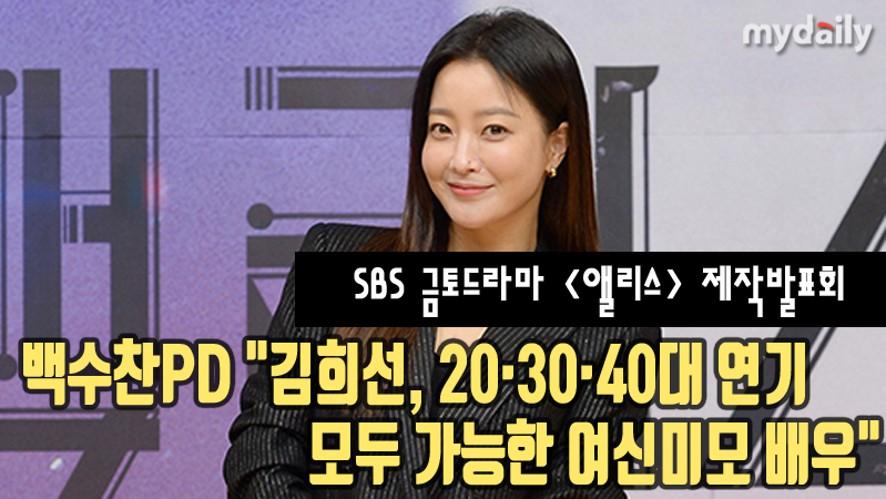 [Kim heesun] attends the press conference of drama 'Alice' 1