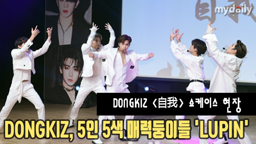 [DONGKIZ] performs their new song 'LUPIN' 1