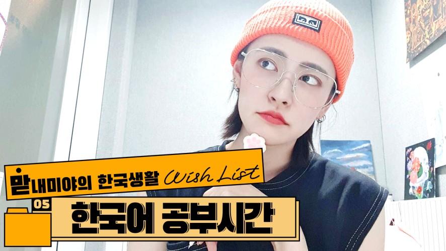 [GWSN_Vlog] 맏내미야의 한국생활 Wish List (feat.어서와 미야의 버킷리스트는 처음이지?) Ep.05 미야와 같이 공부해요! 한국어 스터디윗미📖✏