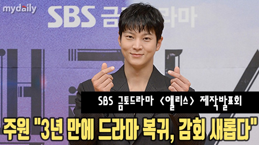 [Joowon] attends the press conference of drama 'Alice' 2