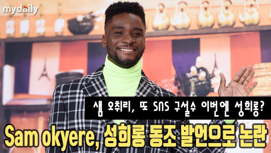 [Sam okyere] Delete SNS account due to same tone of sexual harassment