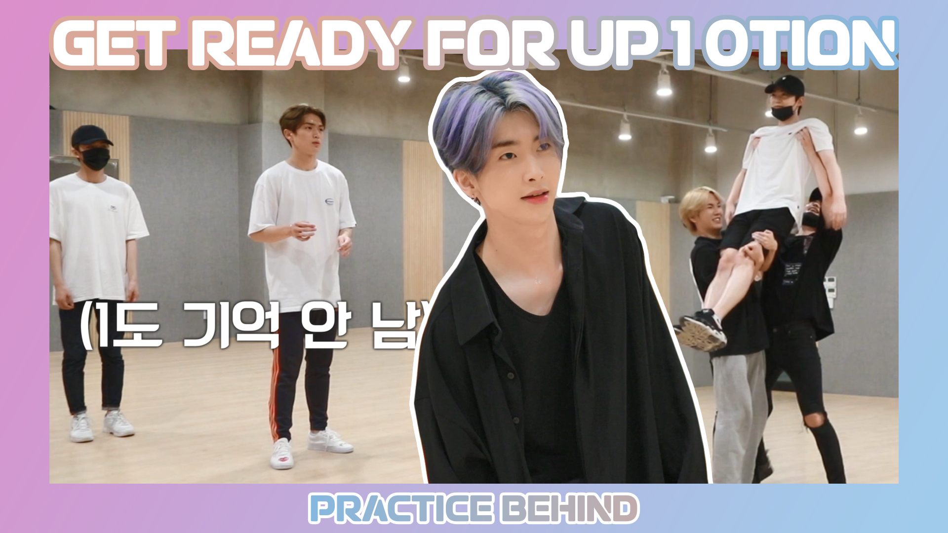 Get ready for UP10TION - DANCE PRACTICE BEHIND