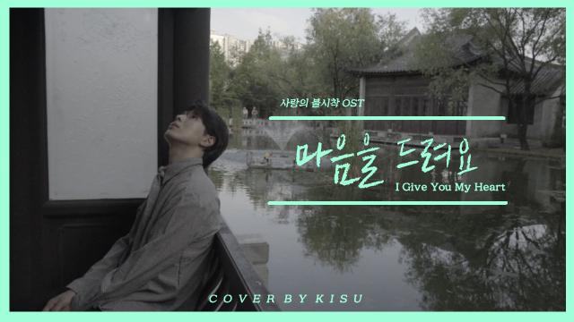 [사랑의 불시착 OST] 아이유(IU) - 마음을 드려요 (남자 ver.)  (Cover by 기수)