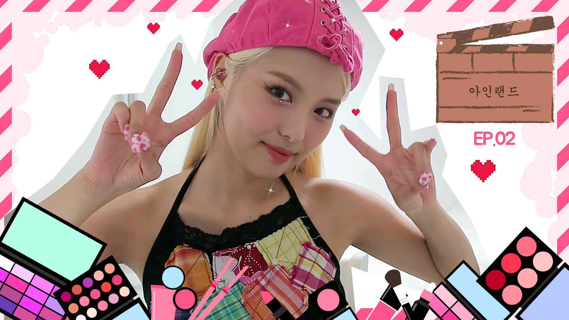 [아인랜드🎬] EP.2 아인이의 블링, 큐티 메이크업💄‼/ SHINY, CUTE MAKEUP TUTORIAL💄‼