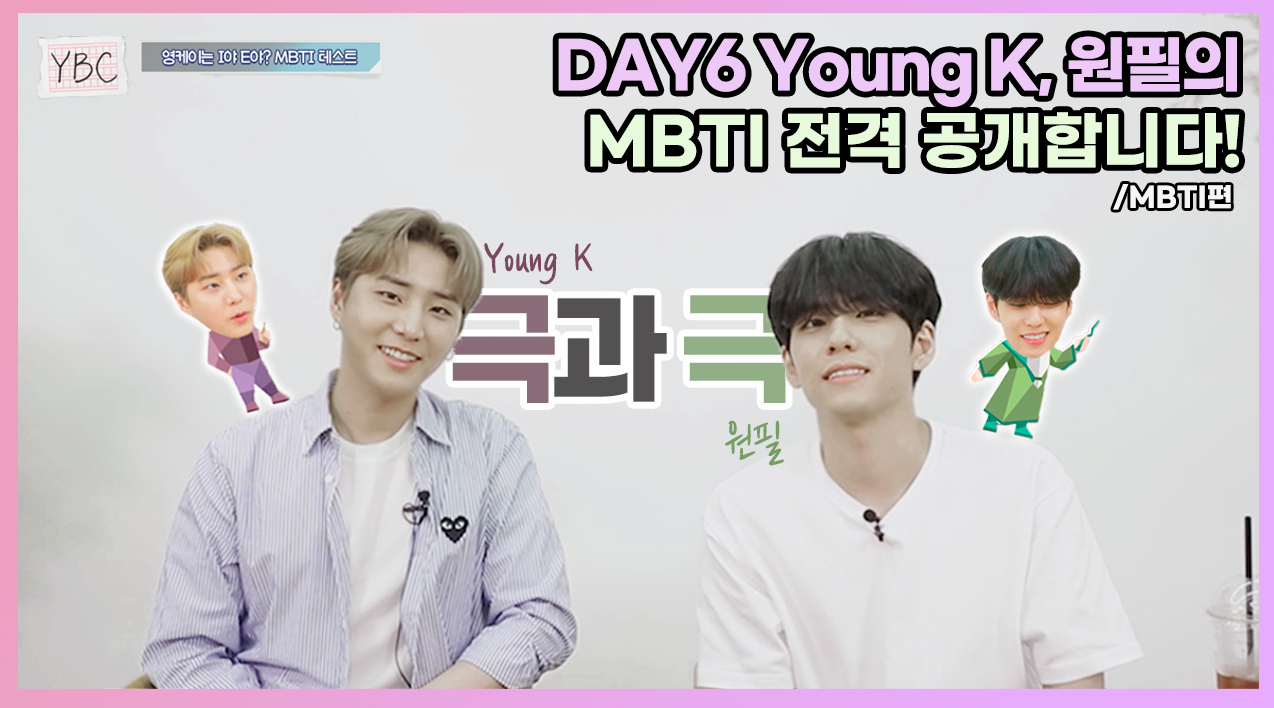 [YBC(Young K Broadcast)] Ep.16 Young K와 원필이의 MBTI는 J(잘)S(생)G(겼)D(다)! (w. 원필) | MBTI편