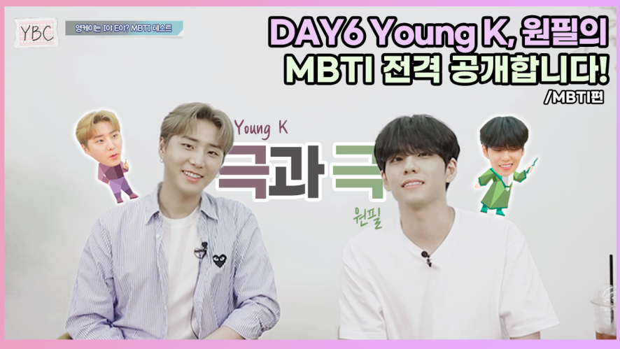 [YBC(Young K Broadcast)] Ep.16 Young K And Wonpil's MBTI Is Handsome! (w. Wonpil) | MBTI EP