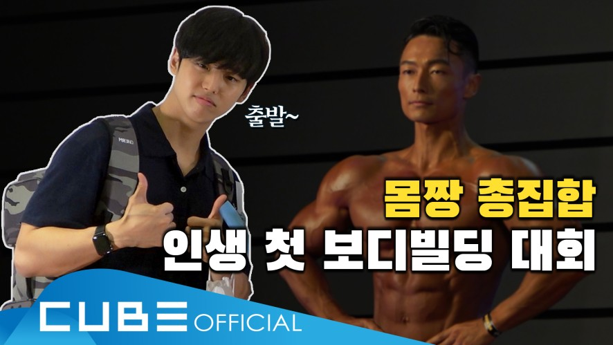 Hongseok Works Out Hong Hong Hong #14: Going to a body building contest for the first time 💪