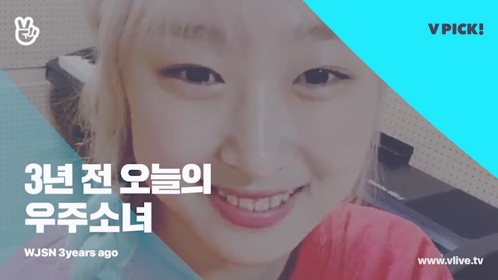 [3년 전 오늘의 WJSN] 복뚱아의 첫 개인 브이앱으로 놀러오세요🍑 (SOOBIN's first solo V 3years ago)
