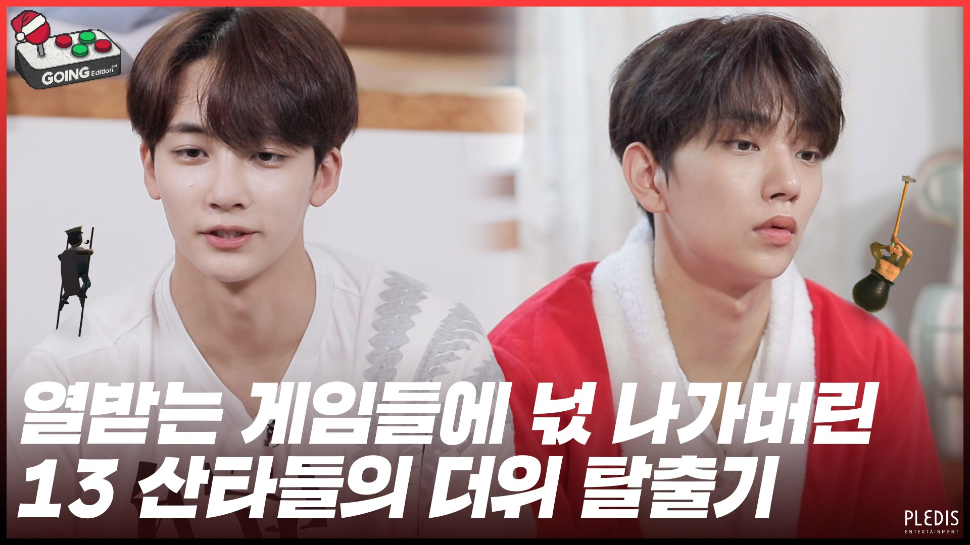 [GOING SEVENTEEN 2020] EP.30 8월의 크리스마스 #2 (Christmas in August #2)