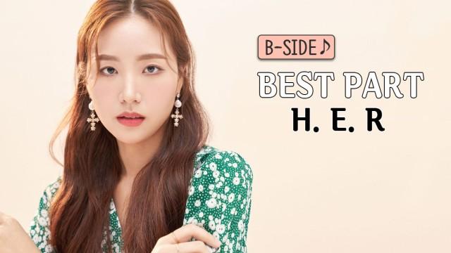 [B- SIDE] 백주연의 연습실라이브|Best Part - H.E.R ♬