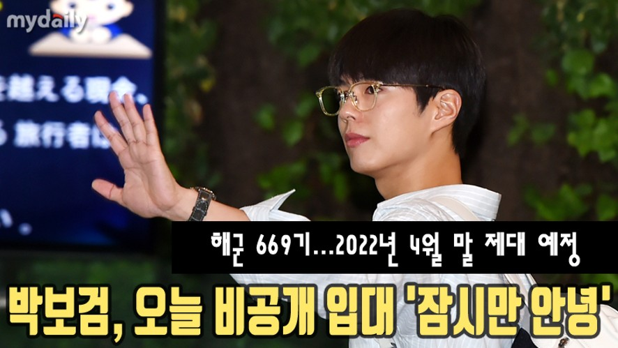 [Park Bogum] enlisted for his mandatory military service