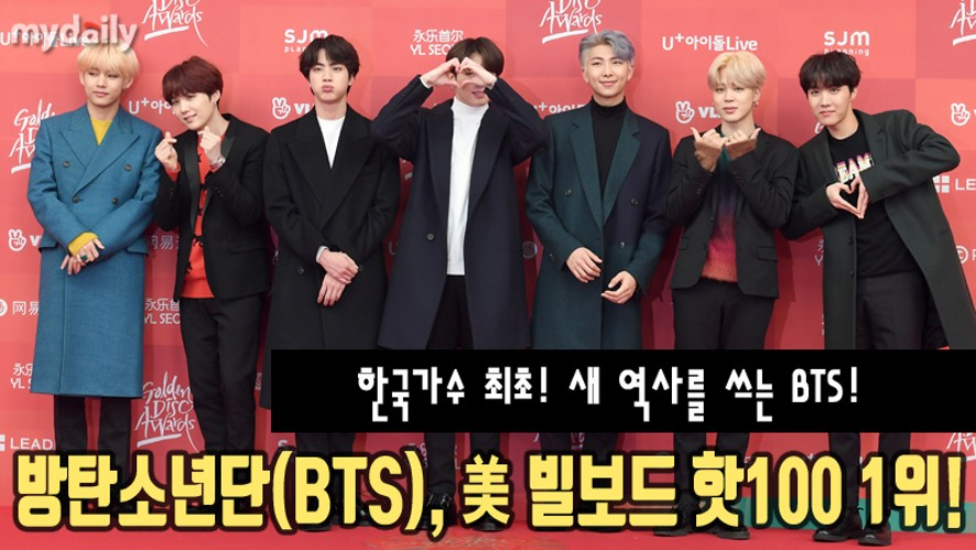 [BTS] became the first Korean singer to top the American Billboard chart