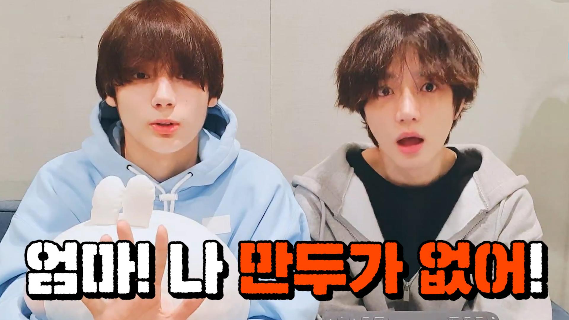 [TXT] 규카츠의 세상에서 가장 무서운 만두 이야기🥟👻 (BEOMGYU&HUENINGKAI talking about scary dumpling story)