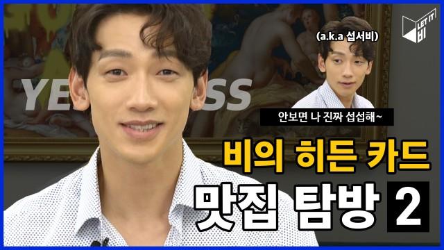 [LET IT 비] EP.9 비의 히든 맛집 탐방기 2탄✌(feat. 미미미 가든)