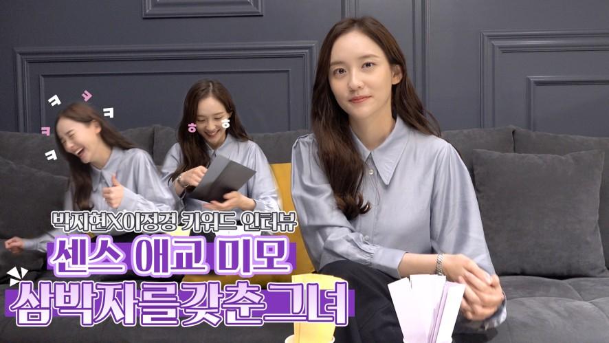 [박지현] 키워드 인터뷰 보고 매력에 빠지면 출구는 없지현🎻❤ (Park Ji Hyun)