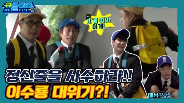※갑분 동맹 결성※ 이수근, JR, 정혁의 정신줄부터 잡자?!  I 위플레이(Weplay) 시즌2 I EP8