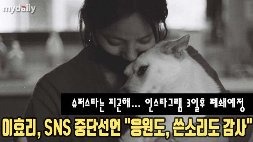 [Lee hyori] She doesn't want to care about SNS and she'll stop it