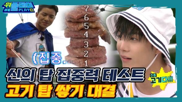 신의 집중력 테스트?! 해양소년단 고기 탑을 쌓아 고기를 획득하라!! I 위플레이(Weplay) 시즌2 I EP9