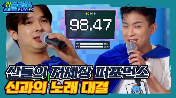 신전 노래방! 매력적인 신의 목소리 나태주, 류지광과 노래대결 I 위플레이(Weplay) 시즌2 I EP9