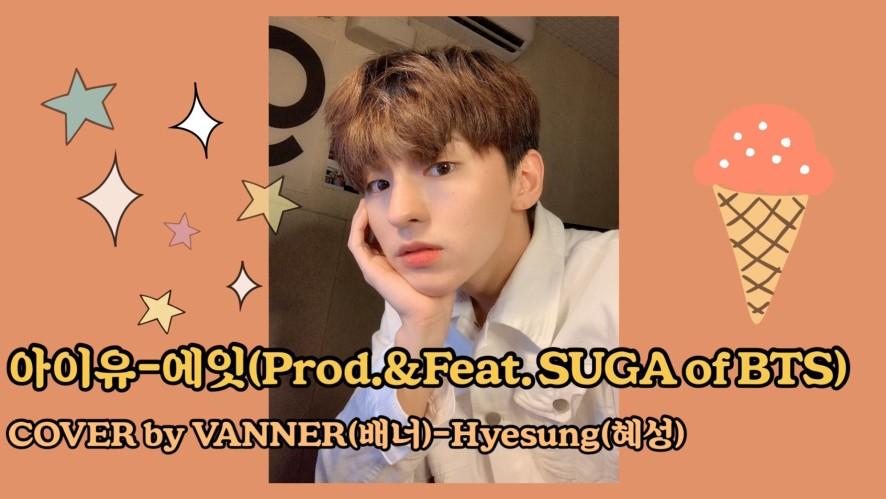 '아이유-에잇(Prod.&Feat. SUGA of BTS)' COVER by VANNER(배너)-Hyesung(혜성)