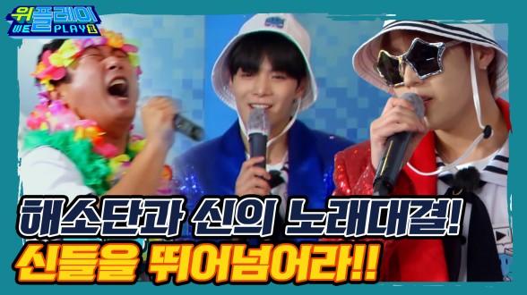 나태주, 류지광에게 도전하는 해양소년단!! (하성운 JR의 내 여자라니까~) I 위플레이(Weplay) 시즌2 I EP9