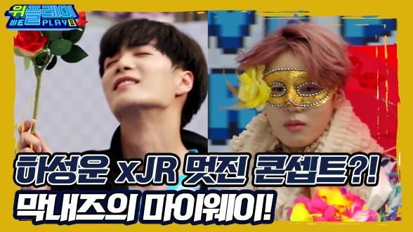 [10회 예고] 하성운xJR 이보다 멋질순 없다?! I 위플레이(Weplay) 시즌2