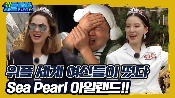 [10회 예고] 위플레이에 장윤주x아이린 여신들이 떴다?! I 위플레이(Weplay) 시즌2