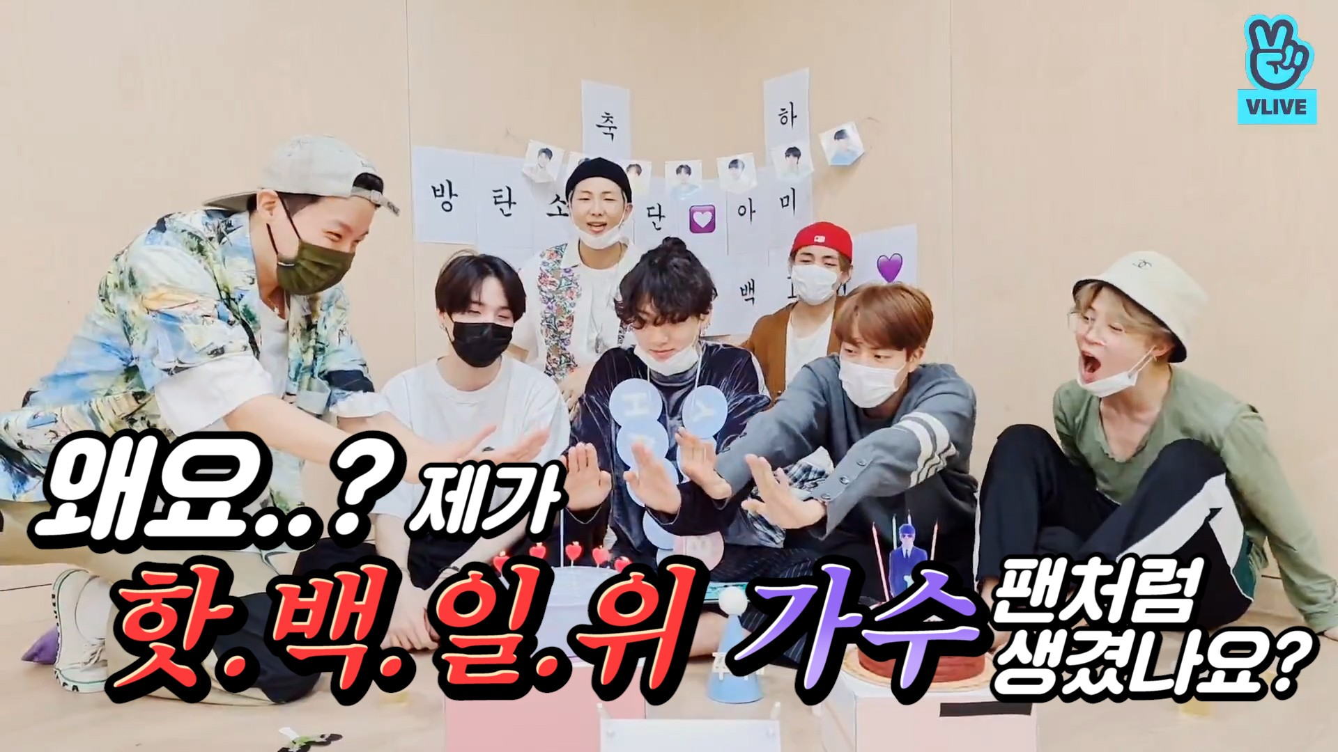 [BTS] 🎉왜요..? 제가 핫.백.1.위 가수 팬처럼 생겼나요..?🏆 (BTS's thankful messages for ARMY)