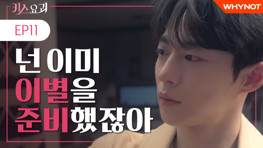 I cannot kiss you [KISS GOBLIN] EP11 Just dating