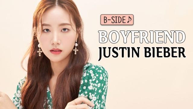 [B- SIDE] 백주연의 연습실라이브|Boyfriend  - 저스틴비버 (justin bieber) ♬