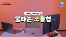 NU'EST ON-CLIP <UNBOXING> Viewer Type Vol.3
