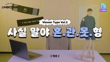 NU'EST ON-CLIP <UNBOXING> Viewer Type Vol.2