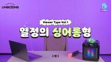 NU'EST ON-CLIP <UNBOXING> Viewer Type Vol.1