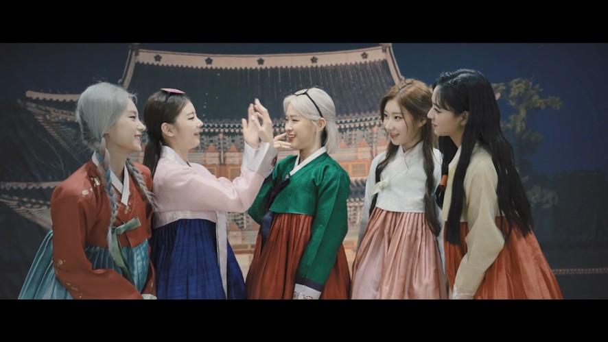"""ITZY """"Not Shy"""" Dance Practice (Hanbok Ver.)"""