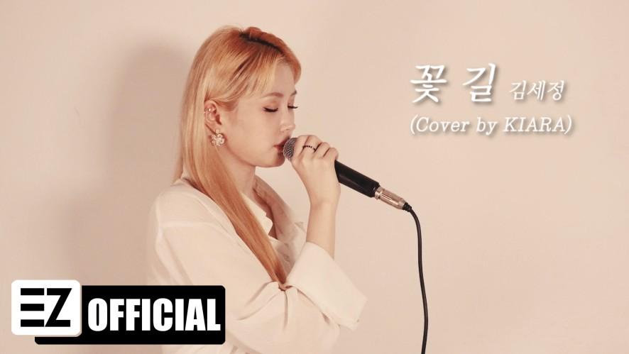 키아라(KIARA) 김세정 - 꽃길 (cover by KIARA)
